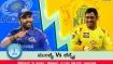ಐಪಿಎಲ್ 2020: ಮುಂಬೈ vs ಚೆನ್ನೈ, ಟಾಸ್ ವರದಿ, ಅಂತಿಮ ತಂಡಗಳು