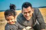 ಎಂಎಸ್ ಧೋನಿ-ಝೀವಾ ಬೈಕ್ ರೈಡ್ ವೀಡಿಯೋ ಸೆರೆ ಹಿಡಿದ ಸಾಕ್ಷಿ ಧೋನಿ