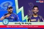 ಐಪಿಎಲ್ 2020: ಕೊಲ್ಕತ್ತಾ vs ಮುಂಬೈ , ಟಾಸ್ ವರದಿ, ಫೈನಲ್ ಪ್ಲೇಯಿಂಗ್ XI