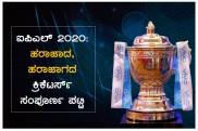 ಐಪಿಎಲ್ 2020: ಹರಾಜಾದ, ಹರಾಜಾಗದ ಕ್ರಿಕೆಟರ್ಸ್ ಸಂಪೂರ್ಣ ಪಟ್ಟಿ
