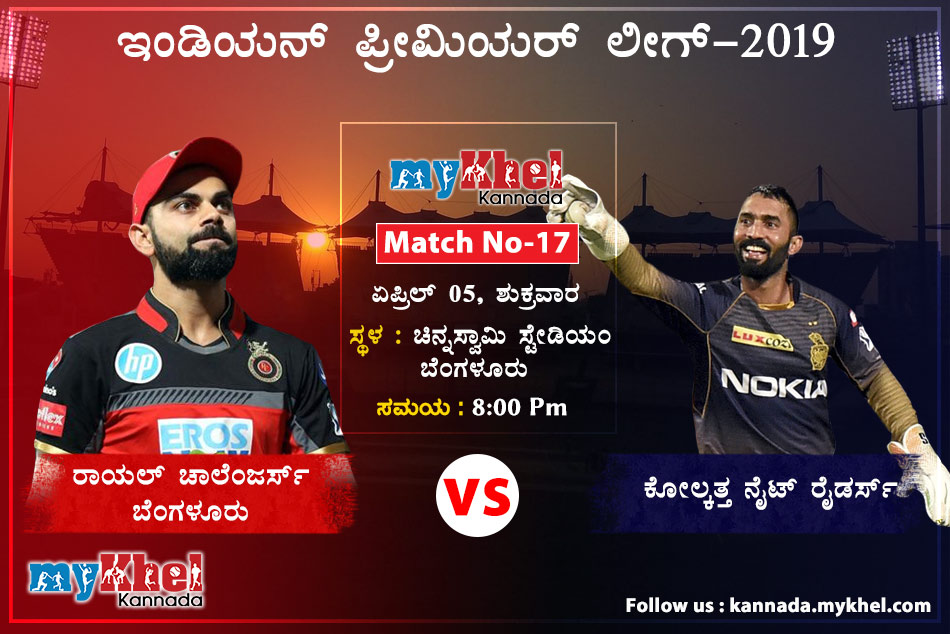 IPL 2019, RCB vs KKR: Probable XIs, Match Prediction