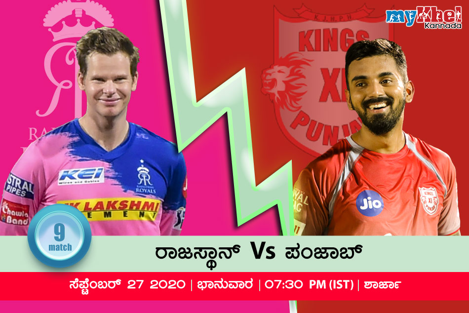 Ipl 2020: Kxip Vs Rr, Match 9 Predicted Playing 11