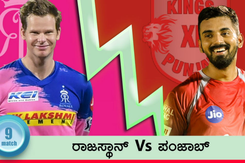 Ipl 2020: Kxip Vs Rr: Toss Result And Playing Xi