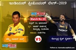 Ipl 2019 Kolkata Knight Riders Vs Chennai Super Kings Probable Xis Match Prediction