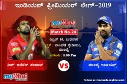 Ipl 2019 Mumbai Indians Vs Kings Xi Punjab Probable Xis Match Prediction